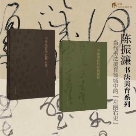 书法美育的思想启蒙 书法美育的经典图释 两册合售