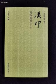 汉印精品赏析(修订版)