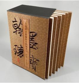 翰墨瑰宝??上海图书馆藏珍本碑帖丛刊 第六辑