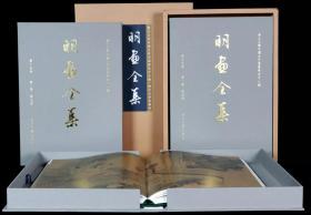 明画全集·第十五卷·陈洪绶(全3册)
