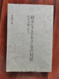 (日文原版,著者签赠本) 続.ウルクスとタウンズの对话:唯物史觀の研究
