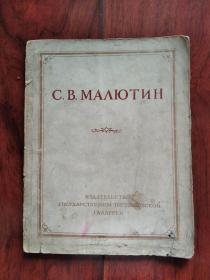 (俄文原版)1953年苏联画册 :С.В.МАЛЮТИН