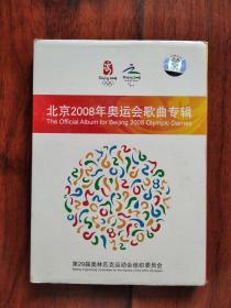音乐光盘:北京2008年奥运会歌曲专辑(3碟装)