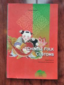 (英文版)CHINESE FOLK CUSTOM  中国民间风俗