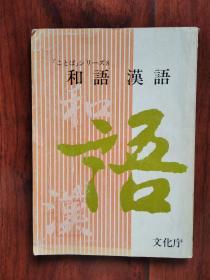 (日文原版)和語漢語