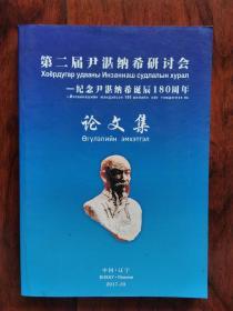 第二届尹湛纳希研讨会---纪念尹湛纳希诞辰180周年:论文集(汉语、新蒙语)