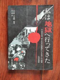(日文版)私は地獄へ行ってきた:中国東北部、旧日本軍占領地区の生存労工の記憶