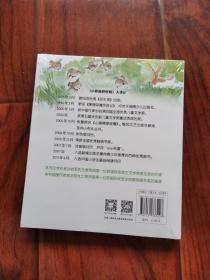 小猪唏哩呼噜:注音版  上下册 (未开封包装)