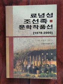 (朝鲜文)료녕성조선족문학작품선 (1978-2000) 辽宁省朝鲜族文学作品选