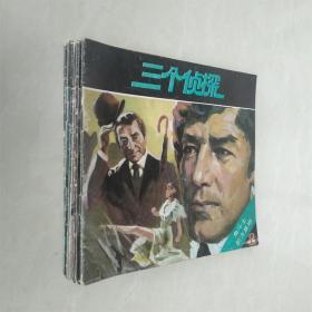 三个侦探 1-8册(全八册)