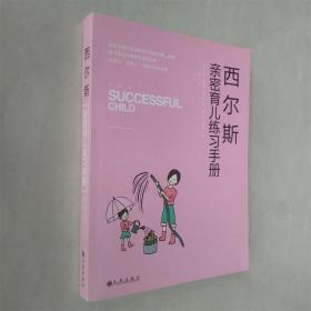 西尔斯亲密育儿练习手册:亲密关系是一切教育问题的基础(无笔迹)