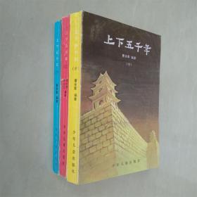 上下五千年 上中下 曹余章 编著(插图本)