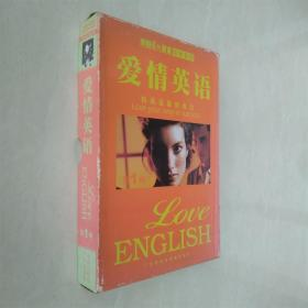 李阳疯狂英语实战系列 爱情英语(第1辑)(1本书+两盒磁带+八张卡)李阳签名