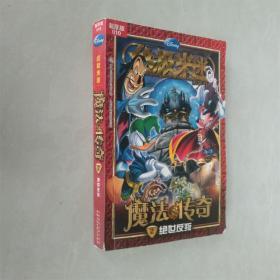 魔法传奇 2 绝世反叛 终极米迷口袋书 超厚版 010