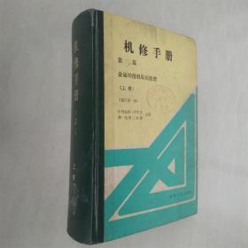 机修手册 第三篇 金属切削机床的修理 上册  修订第一版