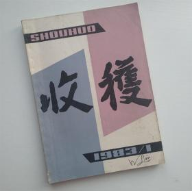 收获文学杂志1983年第1期