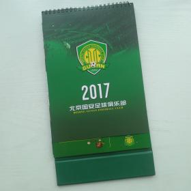 2017北京国安足球俱乐部台历(附海报一张)