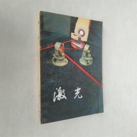 激光 上海人民出版社