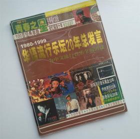 青春之星增刊 1980-1999华语流行乐坛20年总发言