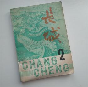 长城文学杂志1979年第2期