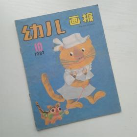 幼儿画报1987年第10期