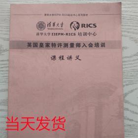 清华大学培训中心 英国皇家特许测量师入会培训课程讲义