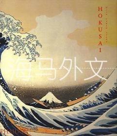 【包邮】Hokusai /Gian Carlo Calza