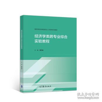 经济学类跨专业综合实验教程
