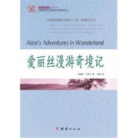 9787512630376-qd-爱丽丝漫游奇境记/经典全阅读语文丛书刘易斯卡