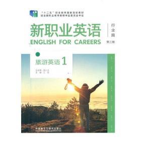 旅游英语(1)(第三版)