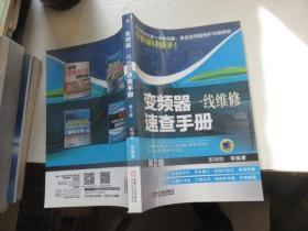 变频器一线维修速查手册(第2版)