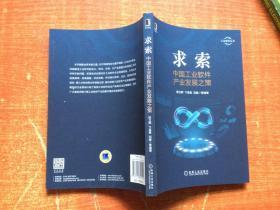 求索:中国工业软件产业发展之策