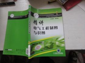 从校园到职场系列丛书:精讲电气工程制图与识图