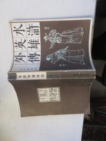 水浒英雄外传(下)