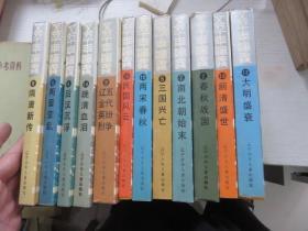 五千年演 2、4、5、6、7、8、9、10、12、13、14、15册