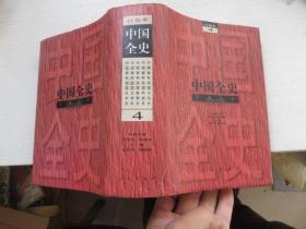 中国全史(百卷本 4卷)