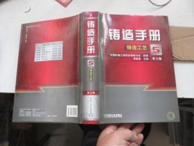 铸造手册5:铸造工艺  5 (第3版)