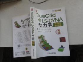TrueGrid和LS-DYNA动力学数值计算详解