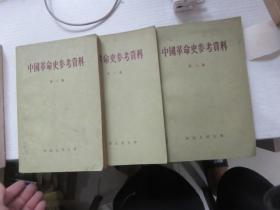 中国革命史参考资料 第一 二 三集