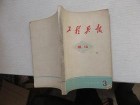 工程兵报(通讯) 1973.3