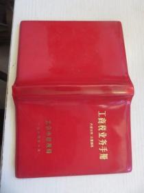 工商税业务手册