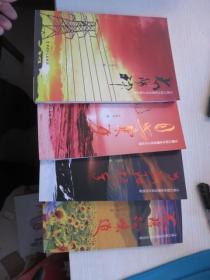汪再兴阳光免费诗系 之文化卷+电业卷+闲情卷+生活卷【全4册】 签赠本
