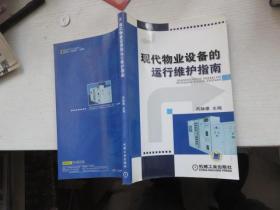 现代物业设备的运行维护指南