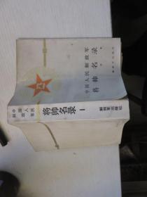 中国人民解放军将帅名录  第一集