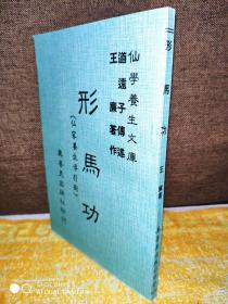 早期原版《形马功 (仙家养生导引术)》平装一册  ————实拍现货,不需要查库存,不需要从台湾发。欢迎比价,如若从台预定发售,价格更低!