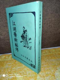原版旧书《江湖医术秘传》平装一册——实拍现货,不需要查库存,不需要从台湾发。欢迎比价,如若从台预定发售,价格更低!