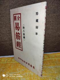 早期原版《珍藏秘本.全图易筋经 附八段锦》平装一册  ————实拍现货,不需要查库存,不需要从台湾发。欢迎比价,如若从台预定发售,价格更低!