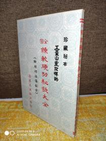 早期原版《珍藏本.全图练软硬功秘诀大全》平装一册  ————实拍现货,不需要查库存,不需要从台湾发。欢迎比价,如若从台预定发售,价格更低!