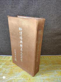 原版旧书《秘传堪舆类纂人天共宝》精装一册  ——实拍现货,今天下单,明天发货。