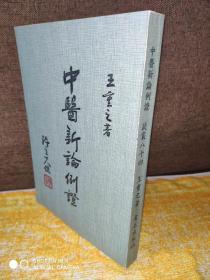 """早期原版《中医新论例证》平装一册  ——一本值得一读再读的""""平民化""""医学书籍!"""